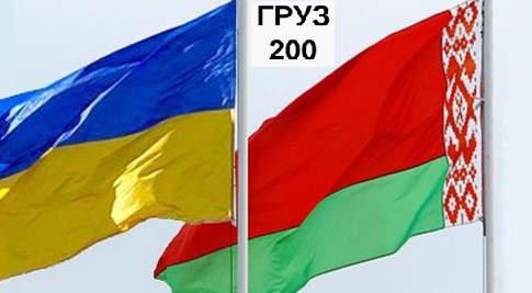 Перевозка груза 200 Беларусь-Украина, Украина-Беларусь